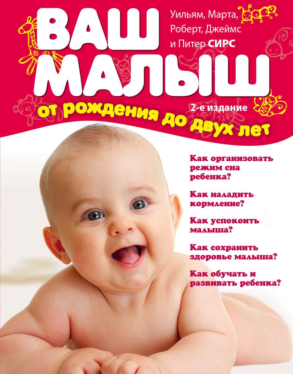 Ваш малыш от рождения до двух лет (новое оформление) | Сирс Марта, Сирс Уильям  #1