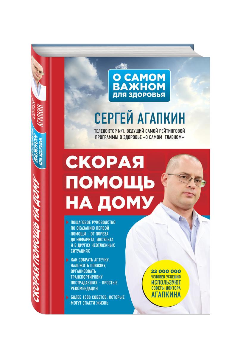 (2017)Скорая помощь на дому   Агапкин Сергей Николаевич #1