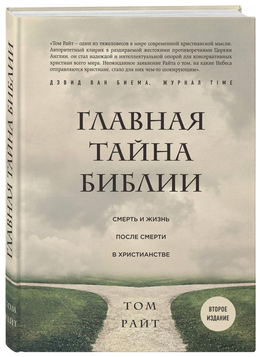 Главная тайна Библии. Смерть и жизнь после смерти в христианстве. Второе издание | Райт Том  #1