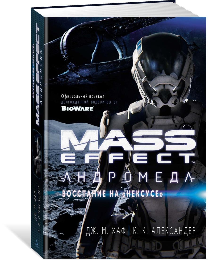 "Mass Effect. Андромеда. Восстание на ""Нексусе"" | Александер, Хаф Джейсон М.  #1"