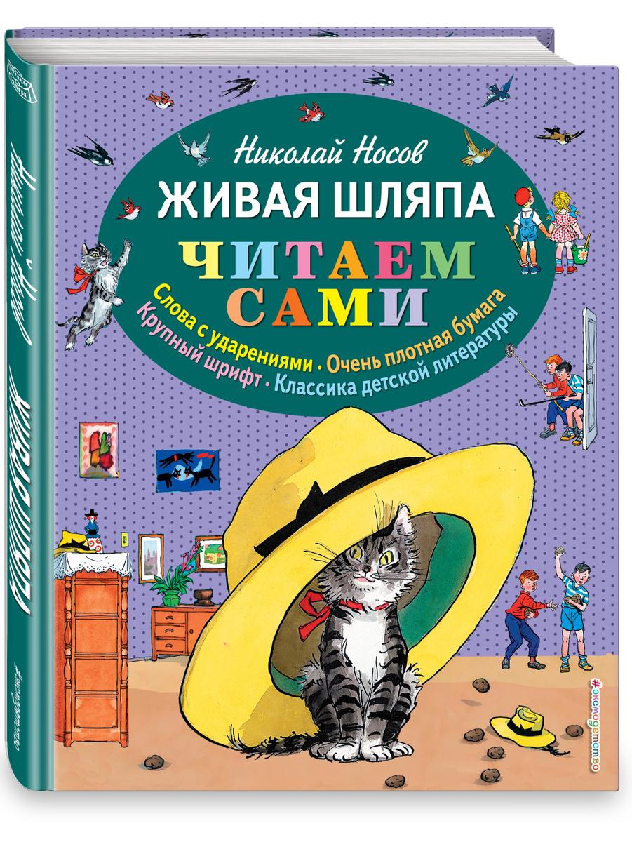 Живая шляпа (ил. И. Семёнова) | Носов Николай Николаевич #1