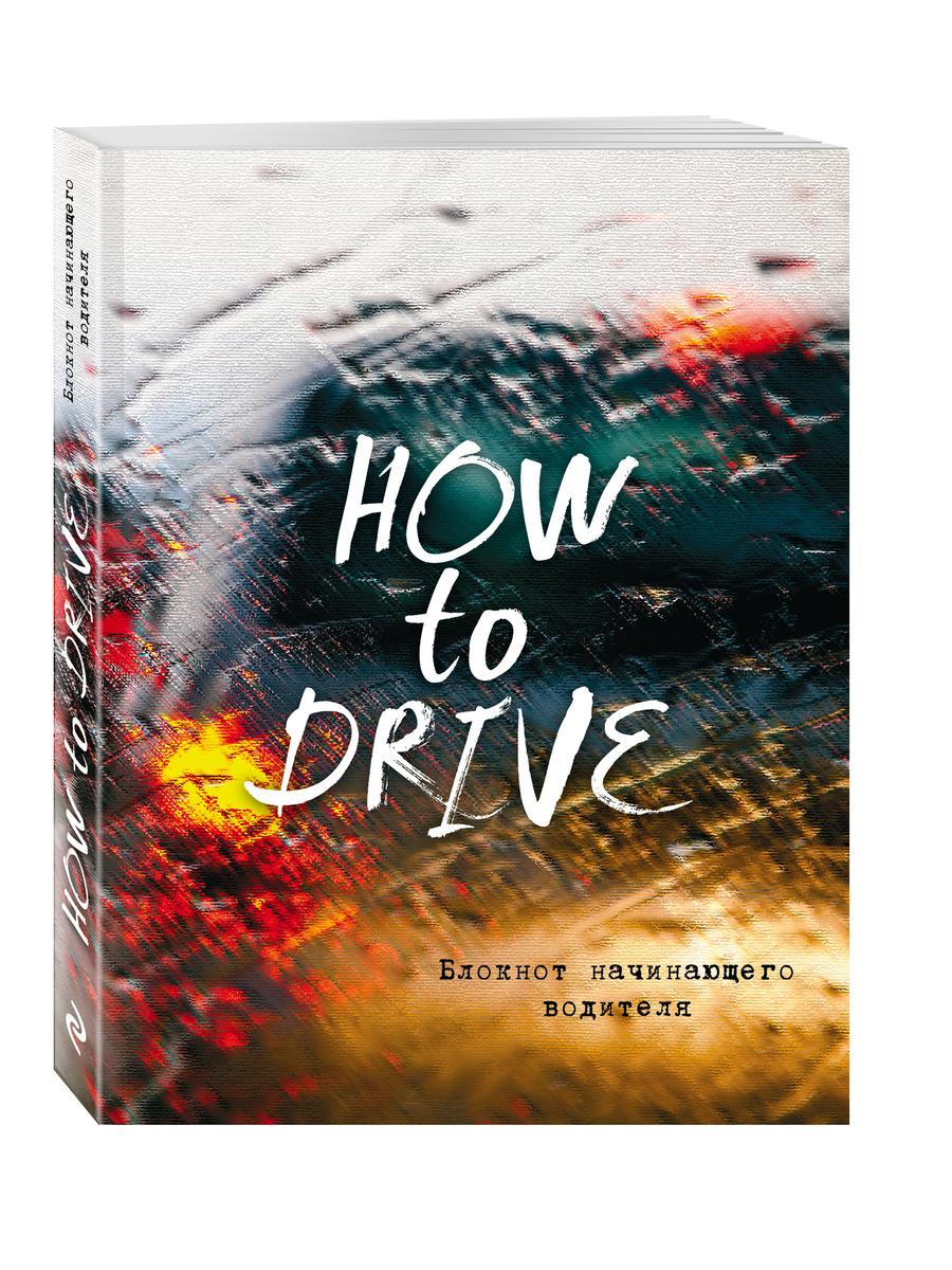 Блокнот начинающего водителя (How to drive)   Нет автора #1
