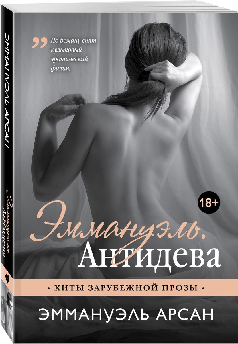 Эммануэль. Антидева / EMMANUELLE : L'ANTIVIERGE   Арсан Эммануэль #1