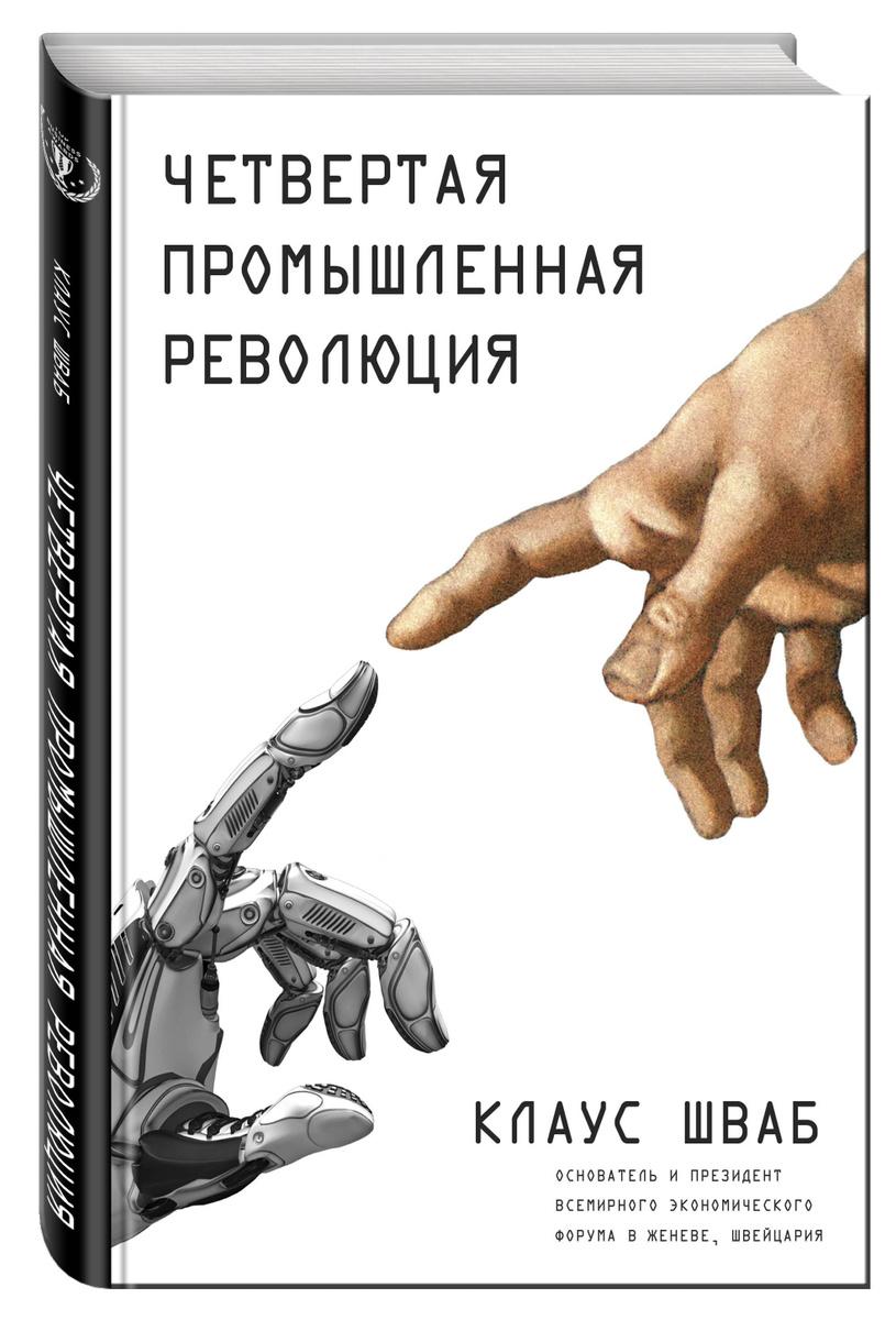 Четвертая промышленная революция | Шваб Клаус #1