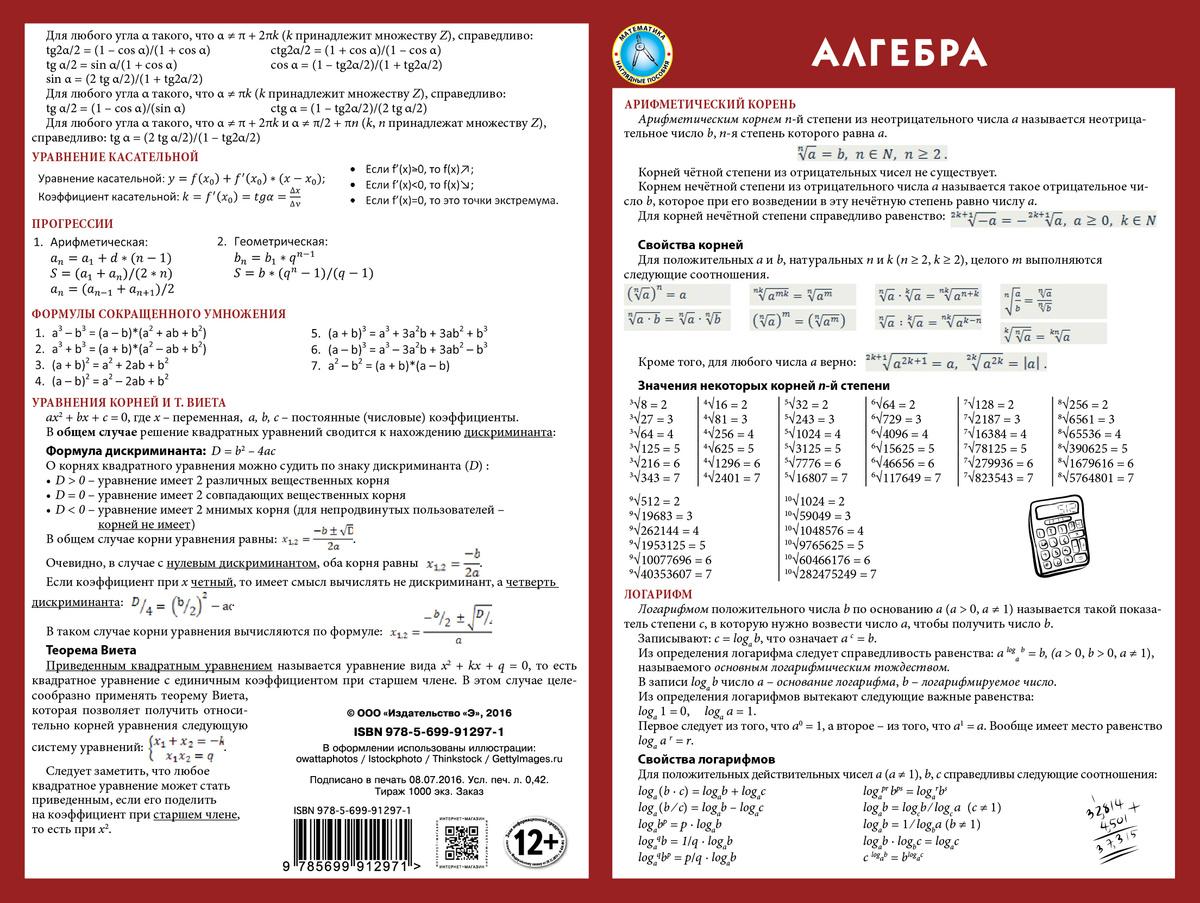 Алгебра | Нет автора #1