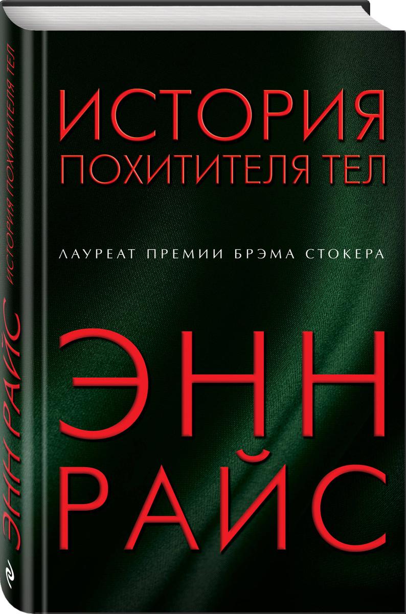 История похитителя тел / The Tale of the Body Thief   Райс Энн #1