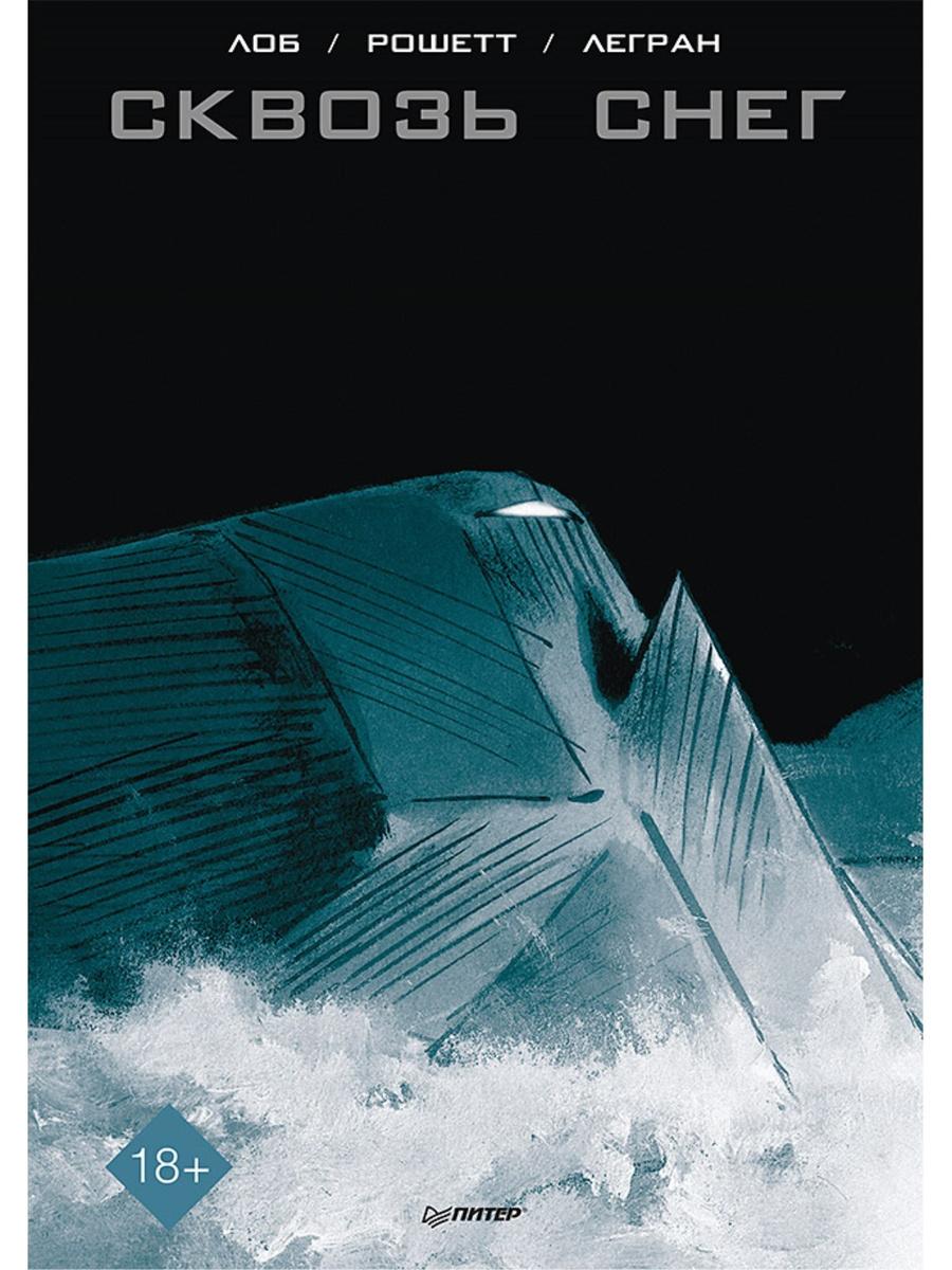 Сквозь снег. Графический роман | Лоб Жак, Легран Бенжамин  #1