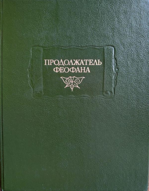 Продолжатель Феофана. Жизнеописания византийских царей  #1