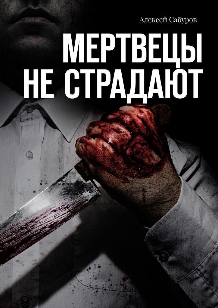Мертвецы не страдают #1