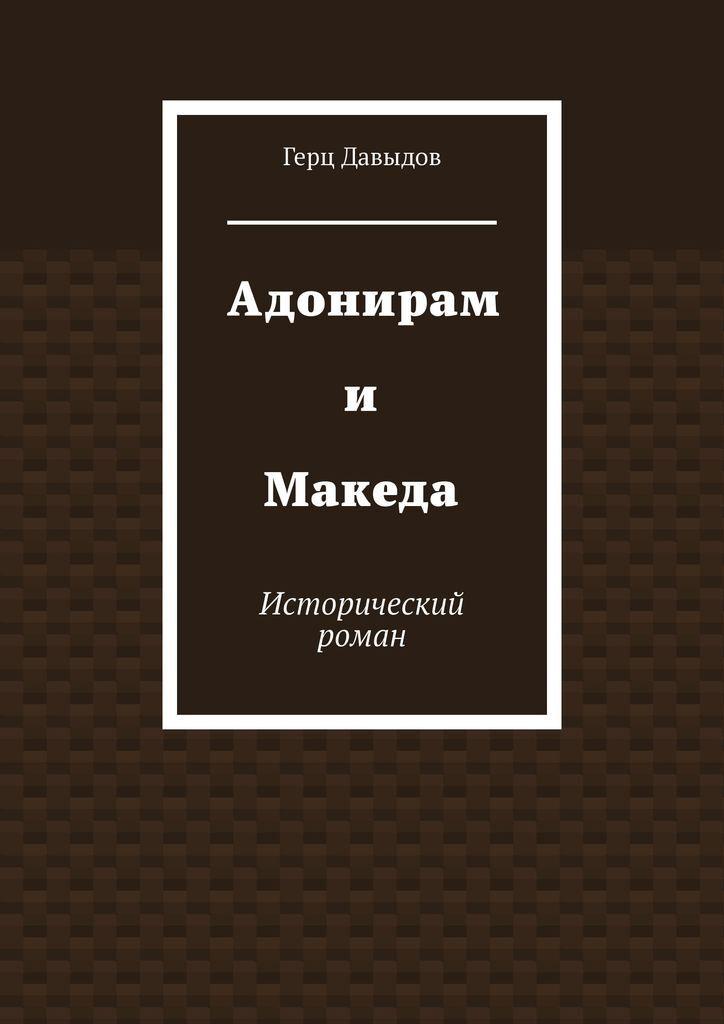 Адонирам и Македа #1