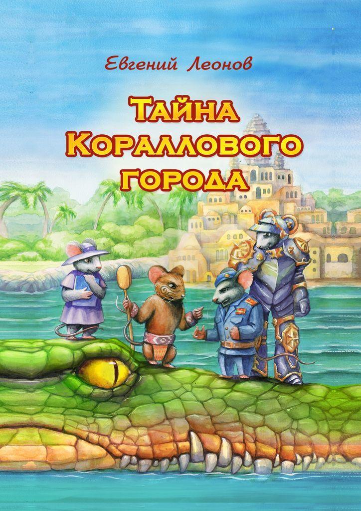Тайна Кораллового города #1