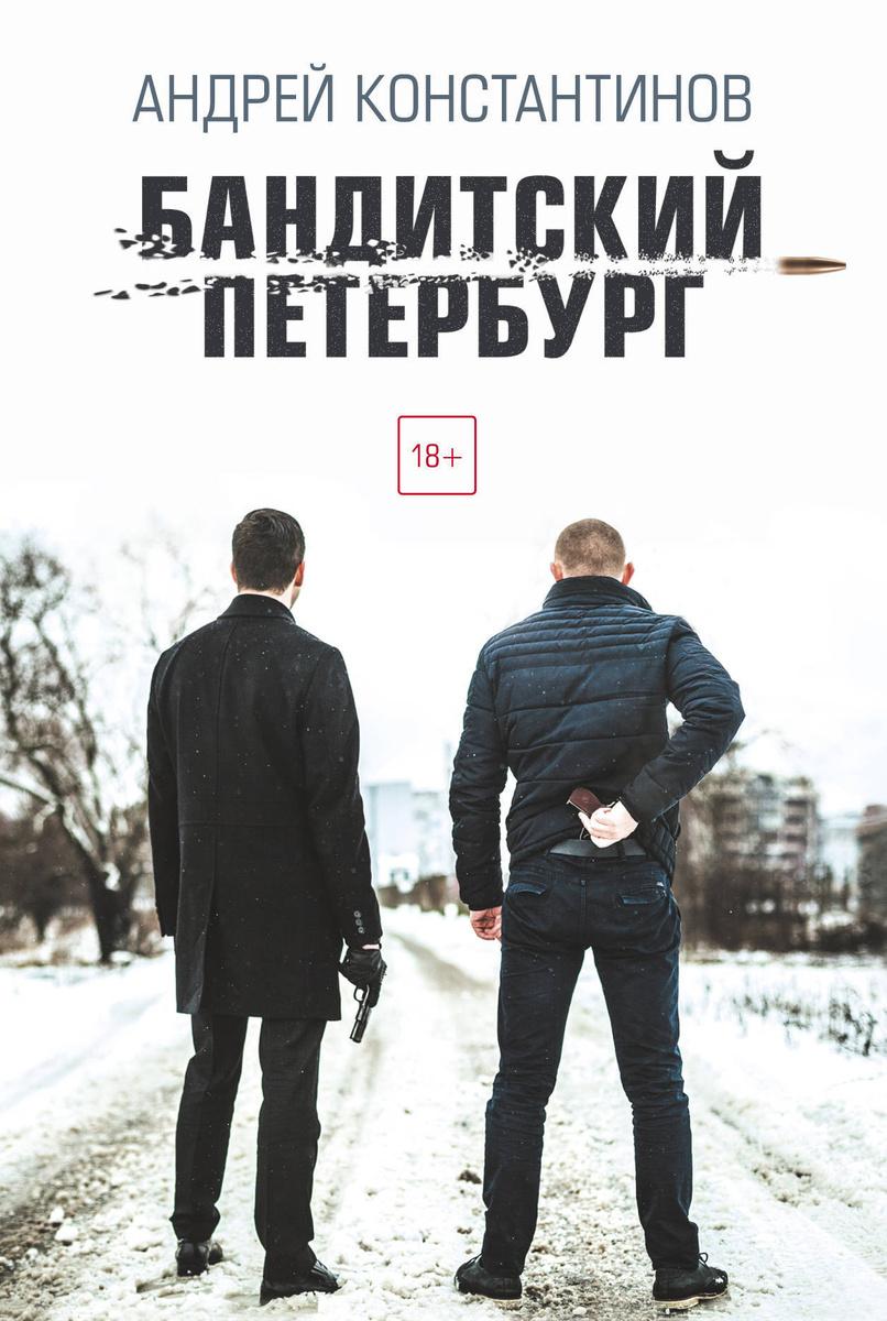 Бандитский Петербург   Константинов Андрей #1