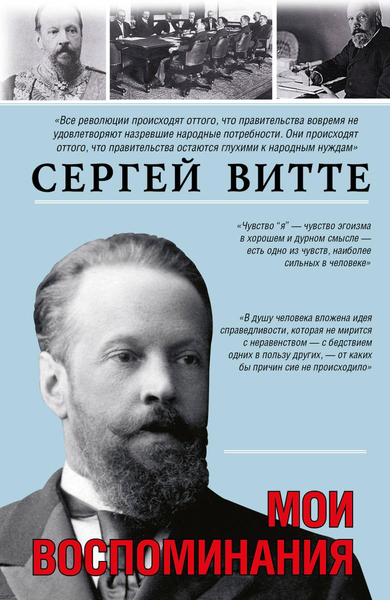 Мои воспоминания | Витте Сергей Юльевич #1