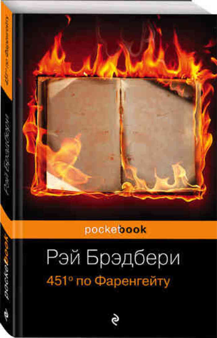 451' по Фаренгейту/Fahrenheit 451 #1