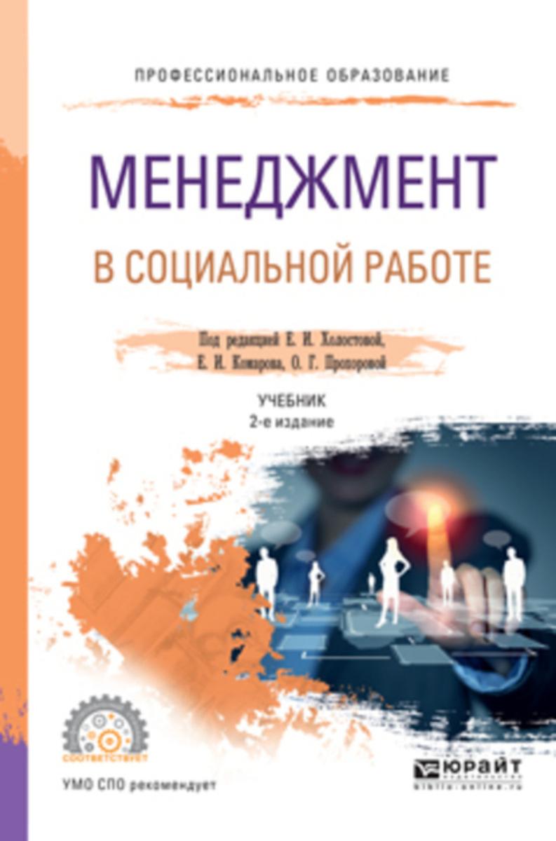 Менеджмент в социальной работе 2-е изд. Учебник для СПО | Липский Игорь Адамович, Сорокина Евгения Григорьевна #1
