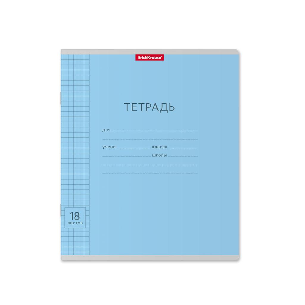 Тетрадь школьная ErichKrause Классика, с линовкой, 18 листов в клетку, голубой, 10 шт  #1