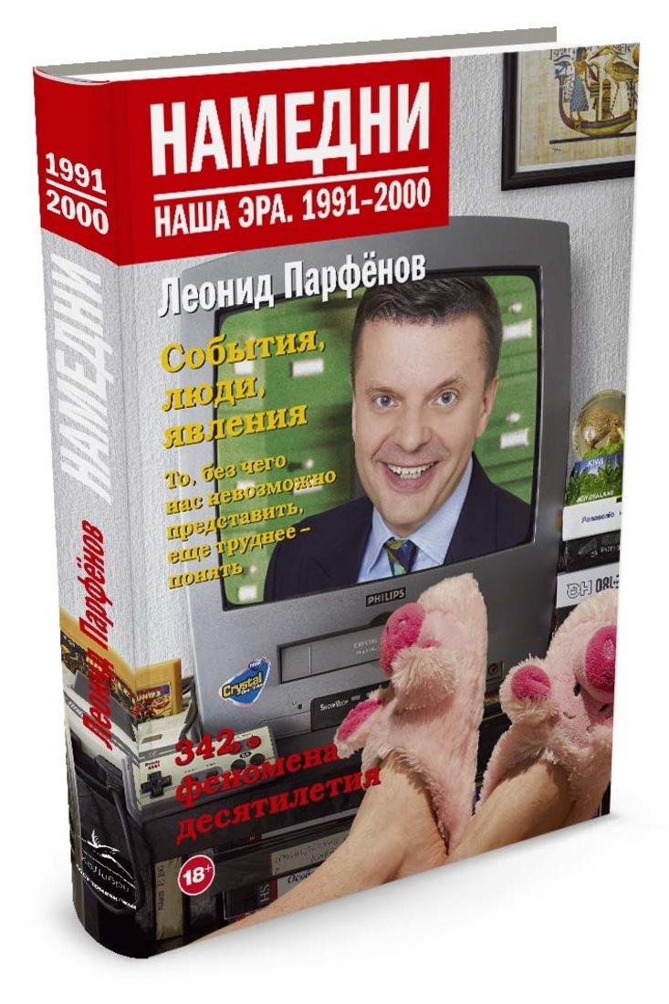 Намедни. Наша эра. 1991-2000 | Парфёнов Леонид #1