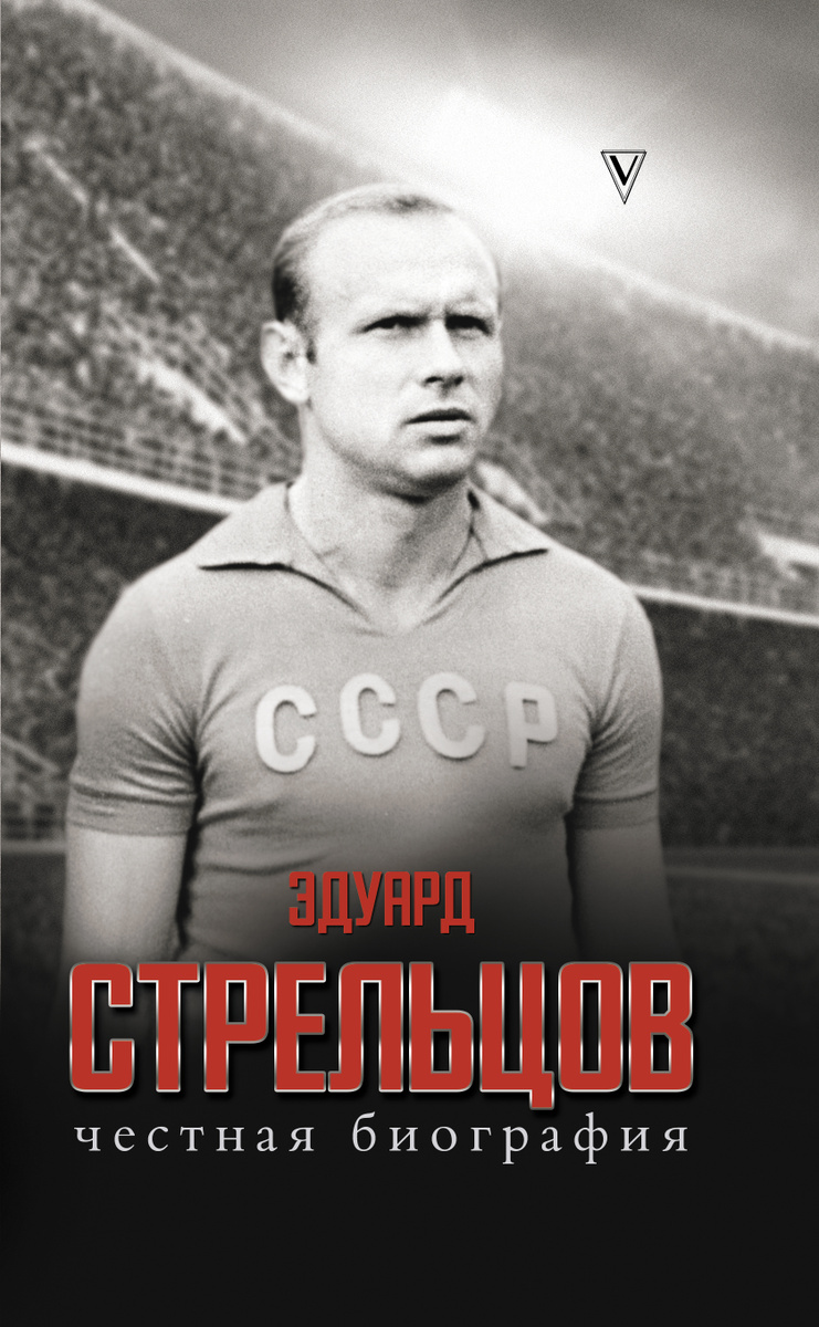 Эдуард Стрельцов. Честная биография   Нет автора #1