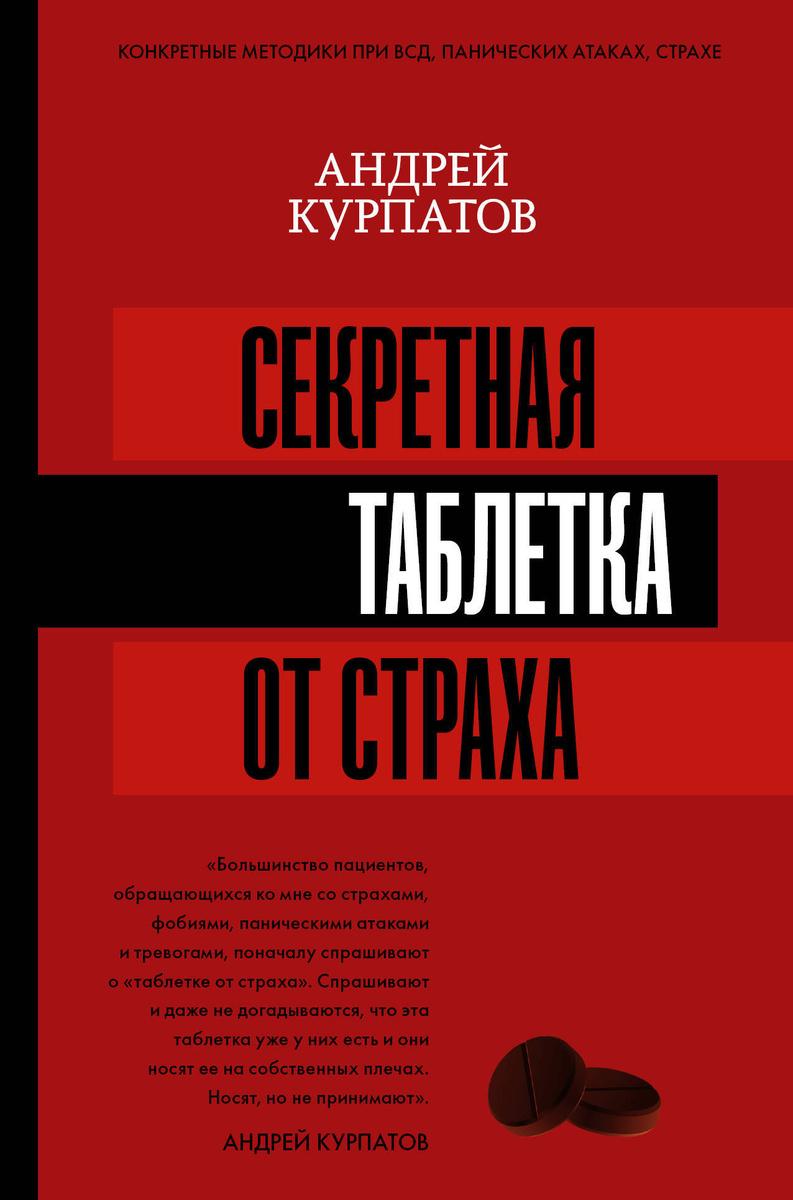 Секретная таблетка от страха   Курпатов Андрей Владимирович  #1