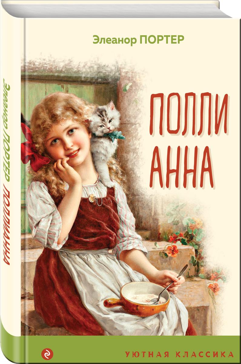 Поллианна   Портер Элинор #1