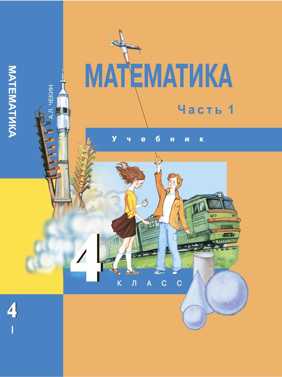Математика. 4 класс. В 2 частях. Часть 1 | Чекин Александр Леонидович  #1