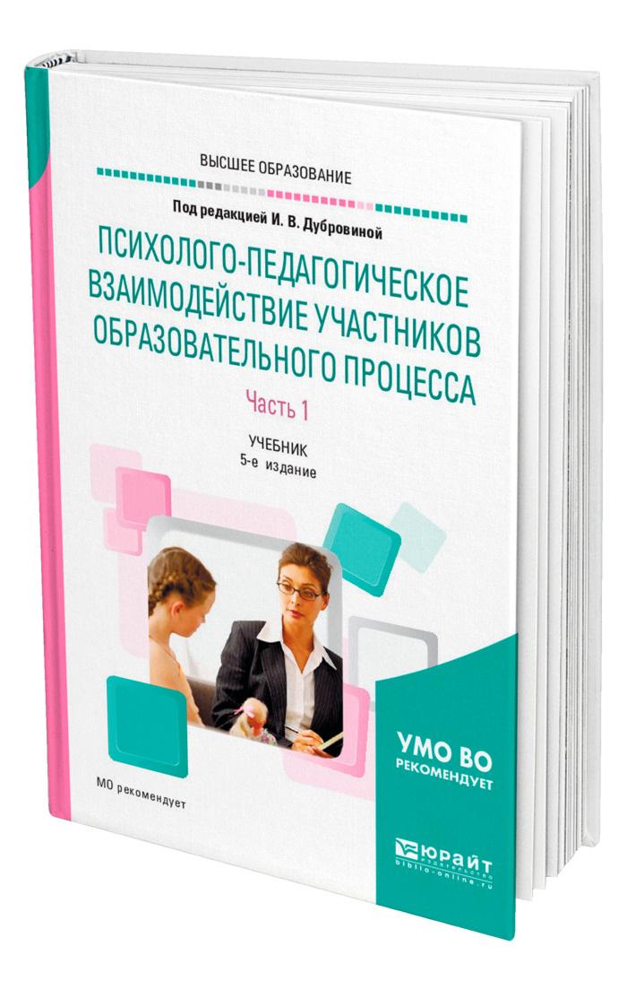 Психолого-педагогическое взаимодействие участников образовательного процесса в 2 частях. Часть 1  #1