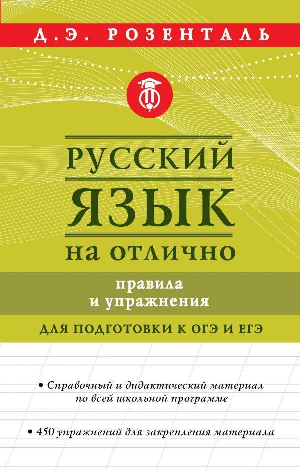 Русский язык на отлично. Правила и упражнения   Розенталь Дитмар Эльяшевич  #1
