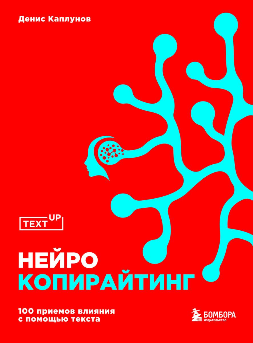Нейрокопирайтинг. 100 приёмов влияния с помощью текста   Каплунов Денис Александрович  #1