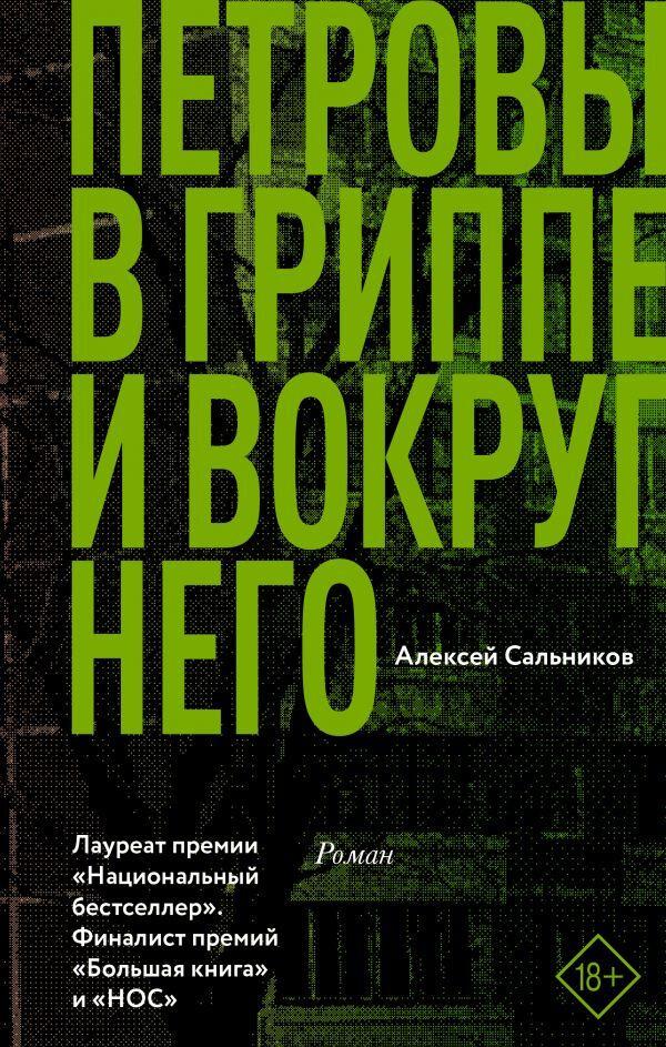 Петровы в гриппе и вокруг него | Сальников Алексей Борисович  #1