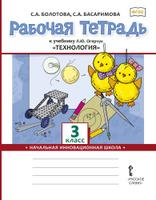 Рабочая тетрадь к учебнику Л.Ю. Огерчук Технология. 3 класс