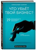 Что убьёт твой бизнес? 19 кризисов роста российских компаний и как их преодолеть | Саяпин Александр Валентинович