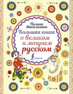 Большая книга о великом и могучем русском   Масалыгина Полина Николаевна. Вместе дешевле!