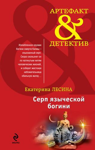 Екатерина Лесина - Серп языческой богини