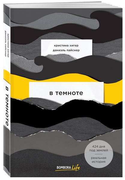 Обложка книги В темноте, Хигер Кристина, Пайснер Даниэль