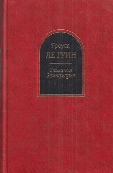 Обложка книги Сказания Земноморья, Урсула Ле Гуин