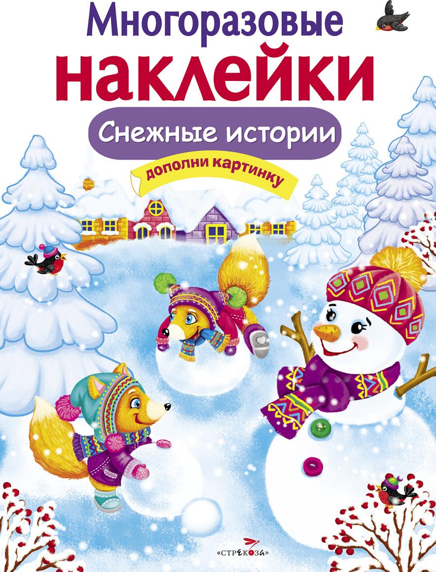 Снежные истории. Многоразовые наклейки