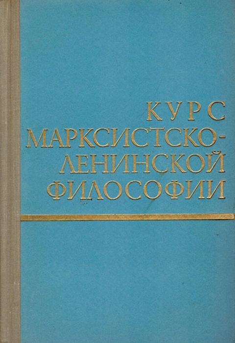 Курс Марксистско-Ленинской философии