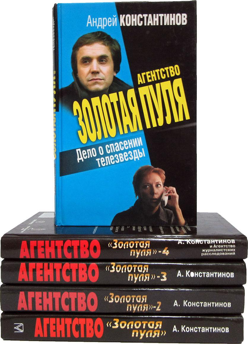 Константинов А. Серия