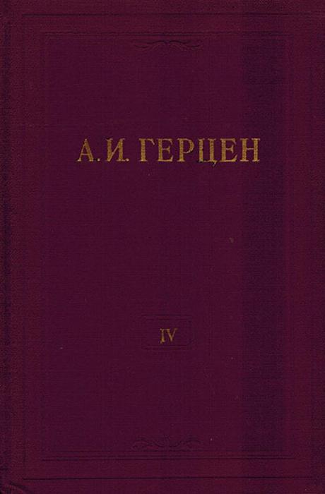 А.И. Герцен. Собрание сочинений в 30 томах. Том 4. Художественные проиведения 1841-1846 годов