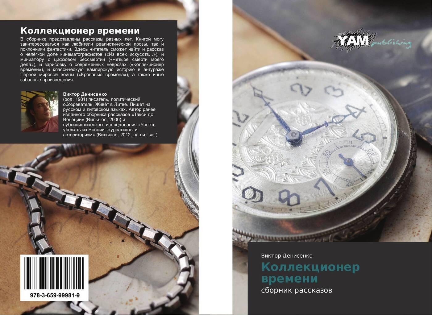 Виктор Денисенко Коллекционер времени
