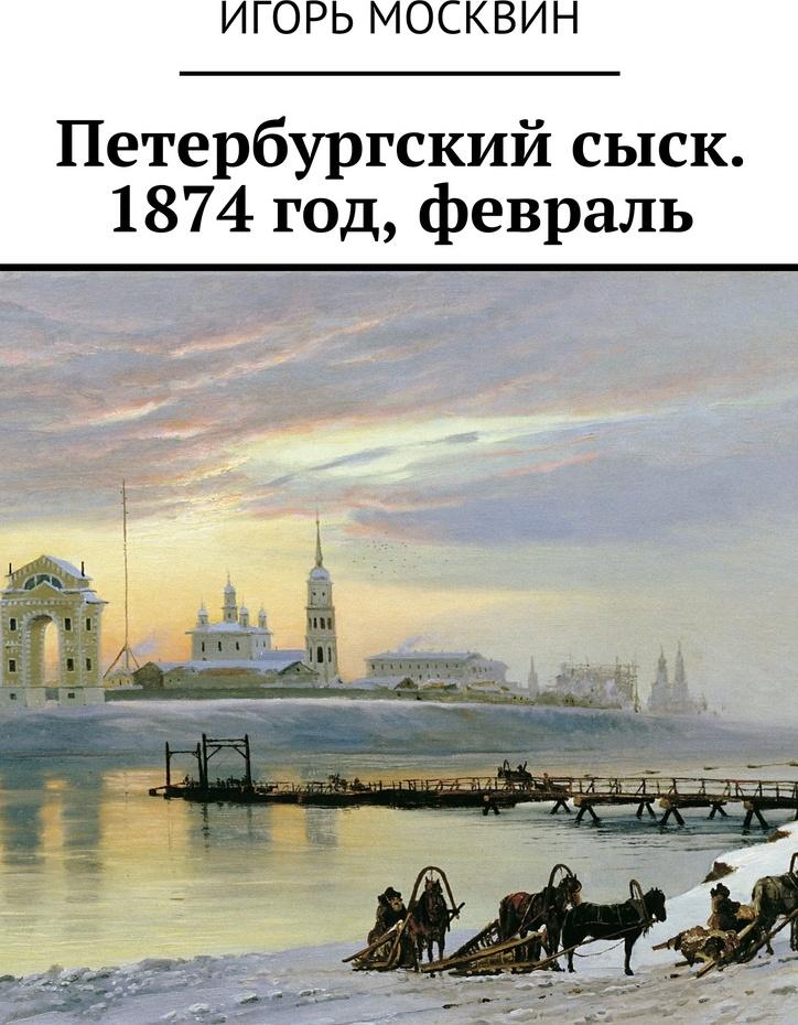 Петербургский сыск. 1874 год, февраль