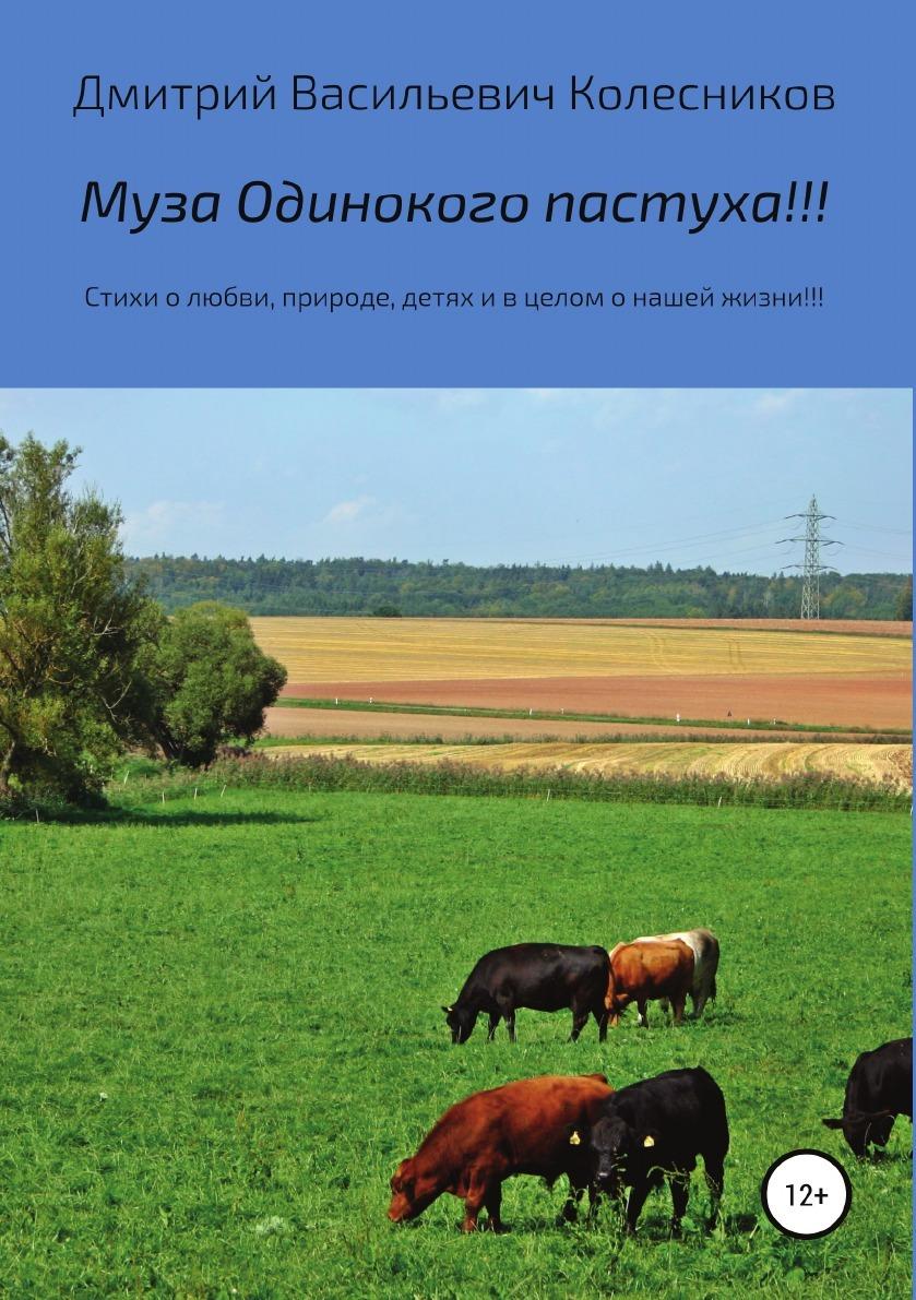 Муза Одинокого пастуха!!!