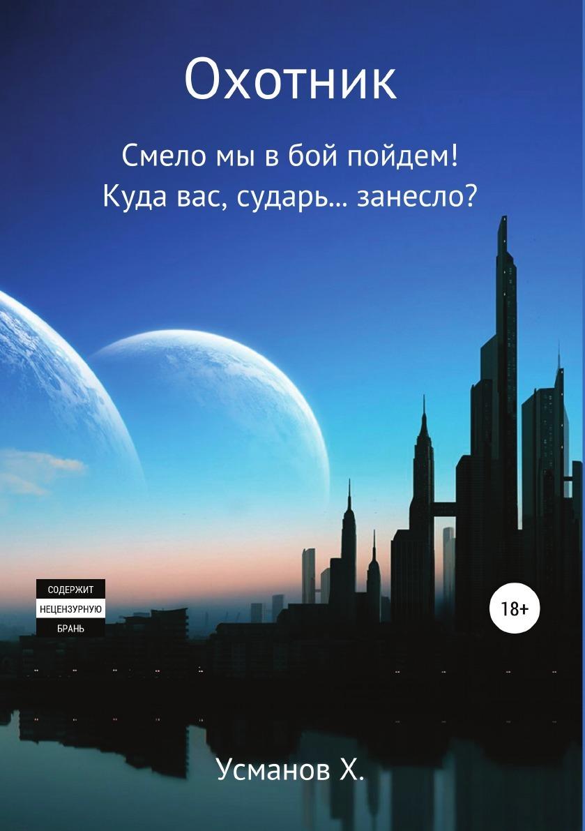 Хайдарали Усманов Охотник. Дилогия (3-4)
