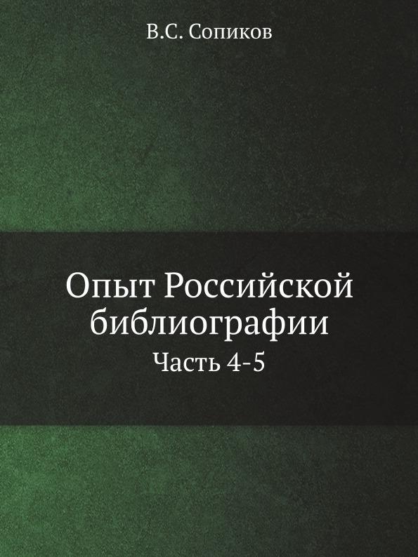 Опыт Российской библиографии. Часть 4-5