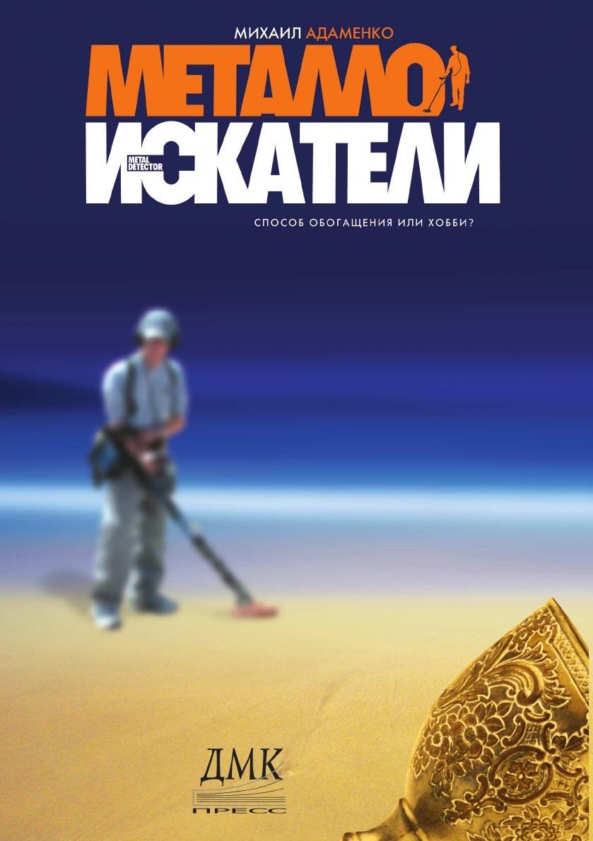 М.В. Адаменко Металлоискатели металлоискатели