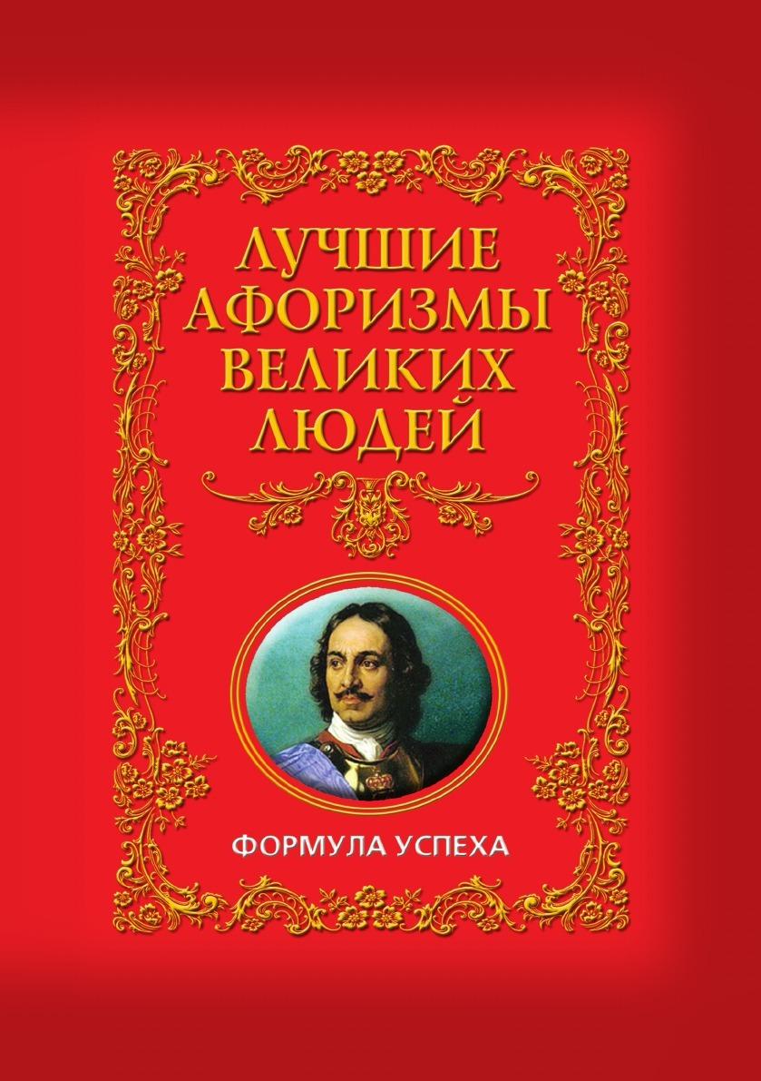 А.П. Кондрашев Лучшие афоризмы великих людей. Формула успеха