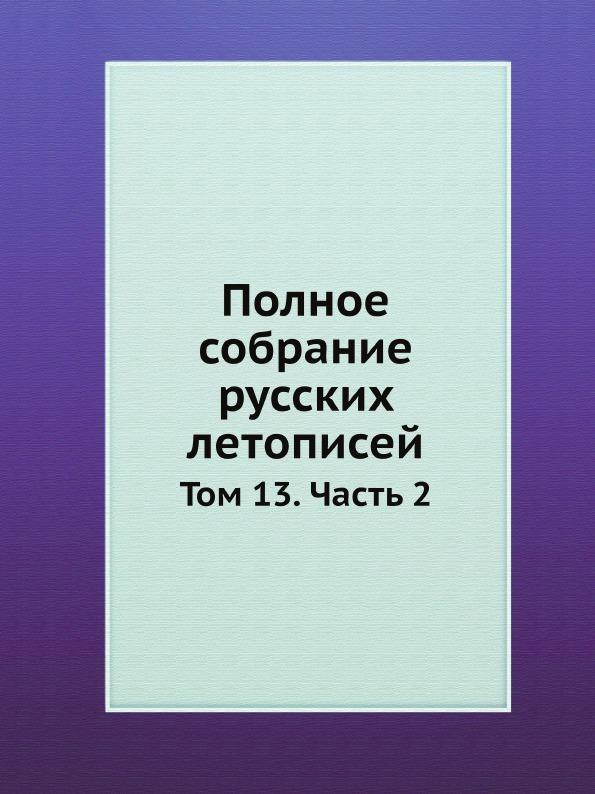 Неизвестный автор Полное собрание русских летописей. Том 13. Часть 2