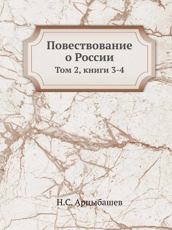 Н.С. Арцыбашев Повествование о России. Том 2, книги 3-4