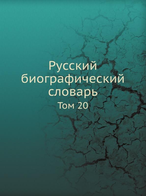 А.А. Половцев Русский биографический словарь. Том 20