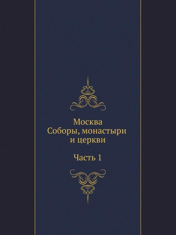 Неизвестный автор Москва. Соборы, монастыри и церкви. Часть 1